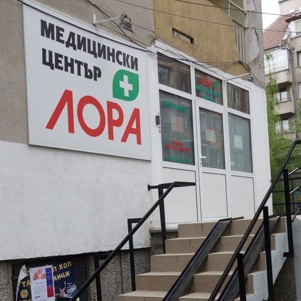 Дежурен Педиатър – МЦ Лора Г. Делчев