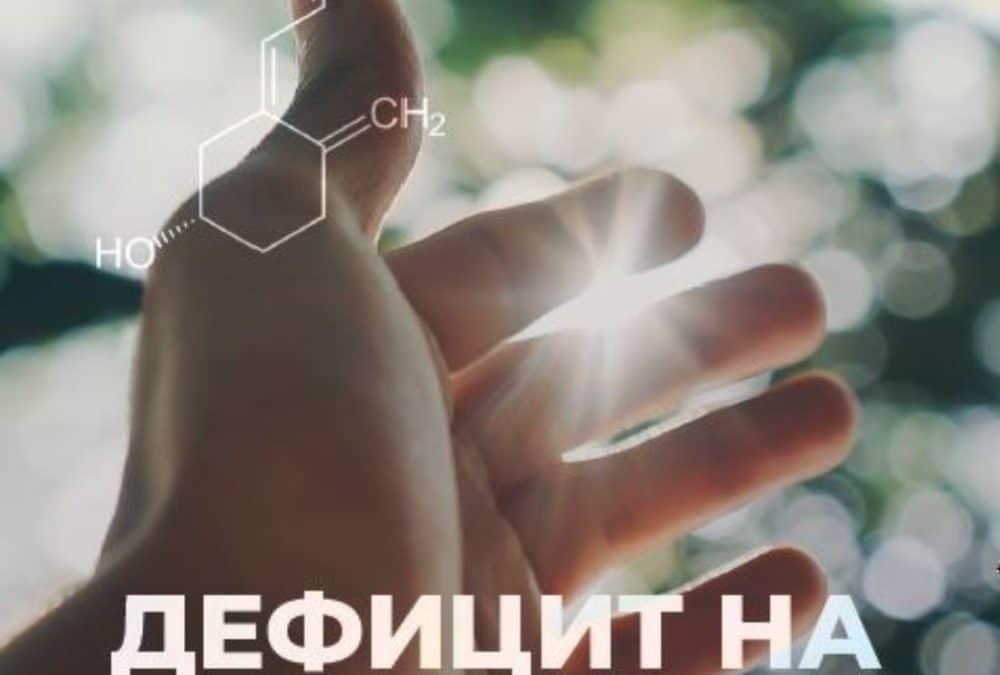 Участвайте в безплатно клинично проучване за Витамин Д
